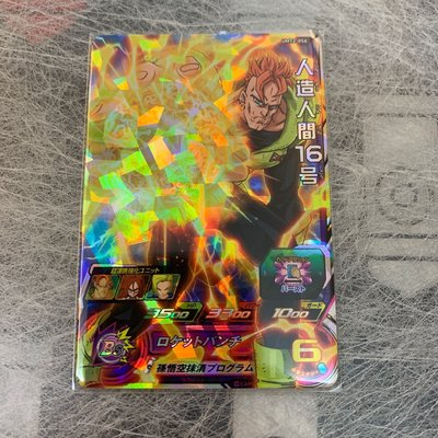 七龍珠英雄 第二彈 三星 超稀有卡 UMT2-056人造人間 16號