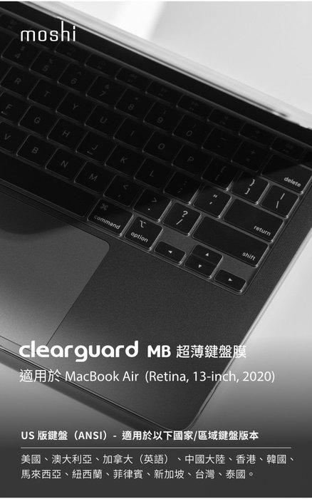 Moshi ClearGuard for MacBook Air 13吋 2020 美版 超薄鍵盤膜-剪刀式鍵盤