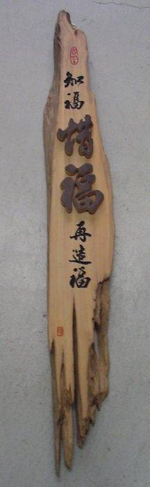 (禪智木之藝)立體字木雕 樟木 立體字 雕刻 立體雕刻藝術 工廠直營-知福(惜福)再造福