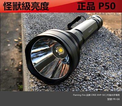 (正品P50) 美國CREE XHP-50二代晶片 Flaming Fire防水遠射手電筒(長款FR-G6) 續航力更久