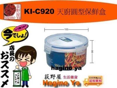 荻野屋  KI-C920 天廚圓型保鮮盒 冷藏盒 密封罐 儲存罐 冷藏盒 密封盒 6入 KIC920  直購價