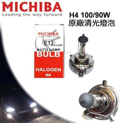 飛馳車部品~MICHIBA H4 100/ 90W 清光鹵素燈泡 原廠光色 台灣製造2 新北市