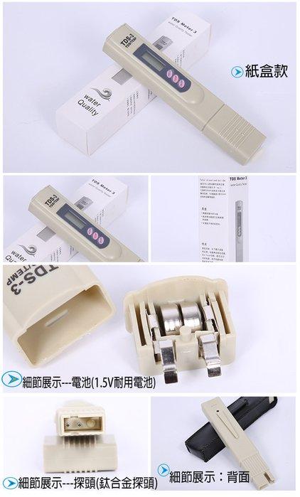 【牛牛柑仔店】TDS-3 水質檢測筆 含電池 送皮套 自來水硬度 水族箱水質檢測筆 水質檢驗筆 水質測試筆 RO水質筆