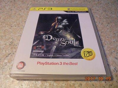 PS3 惡魔靈魂1 Demon