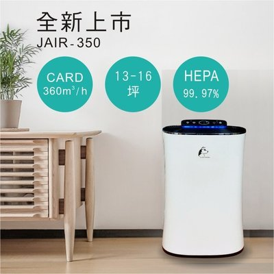 【免運費】JAIR-350 負離子空氣清淨機 自動偵測煙霧  懸浮微粒 菸味 塵螨  流感 花粉 過敏 原廠保固一年