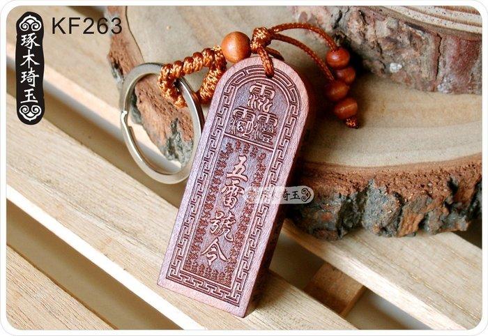 【琢木琦玉】KF263 桃木/棗木 五雷號令 總召萬靈 神符令牌 鑰匙圈 *令牌作用:避邪、擋煞、賜福。