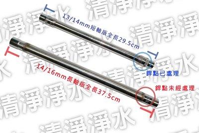 【清淨淨水店】水龍頭安裝工具,白鐵鵝頸套管,RO專業不鏽鋼鵝頸安裝套管14/16mm,長軸版240元。