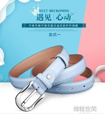女士皮帶女真皮韓版細腰帶潮時尚韓國裝飾學生牛仔褲帶