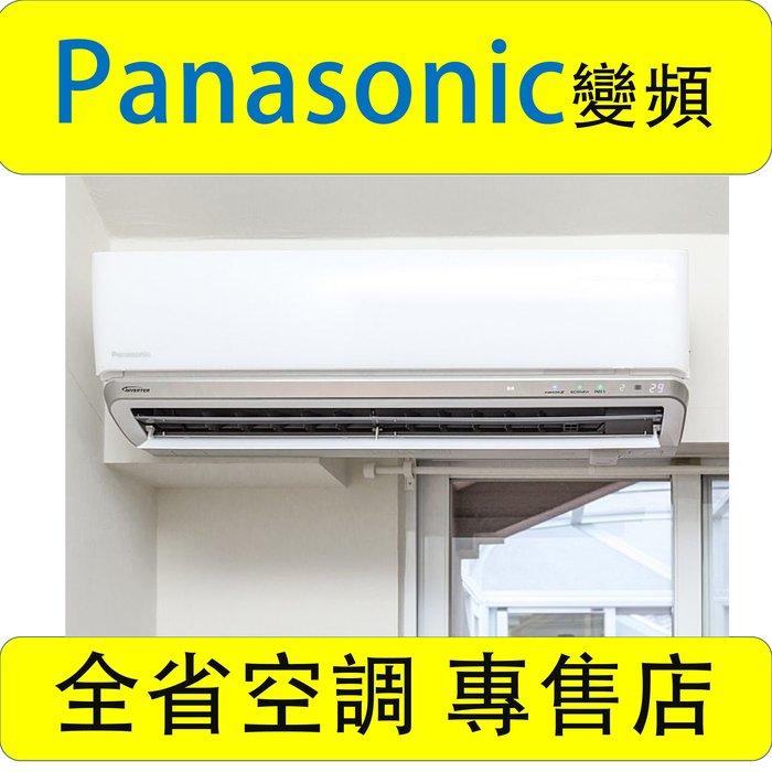 《全省空調》《CU-2J63BHA2》國際冷氣 1-2變頻冷暖(室外機)另2J63BCA2 RAM-63NK