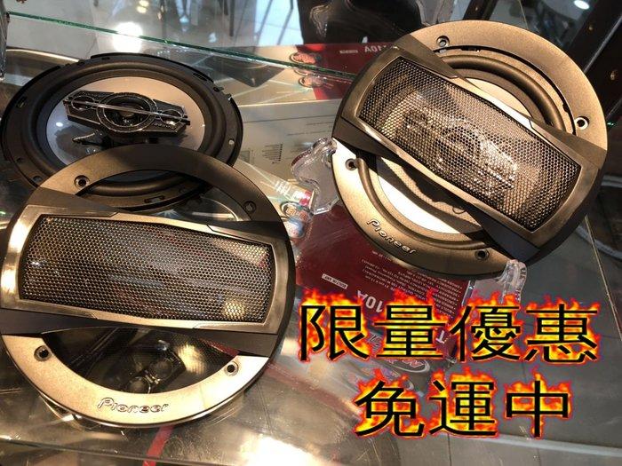 【渥德汽車精品館@IN LIFE】Pioneer 先鋒6.5吋 高音質同軸喇叭