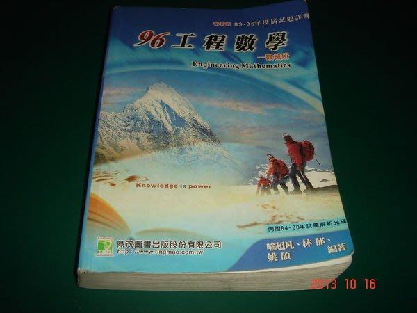 96 工程數學 機械所 鼎茂圖書出版  民國95年一版 無劃記 [附光碟] 【CS超聖文化讚】寄
