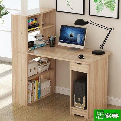 電腦桌電腦台式桌家用學生經濟型書櫃書桌組合一體桌子簡約寫字桌【居家樂】