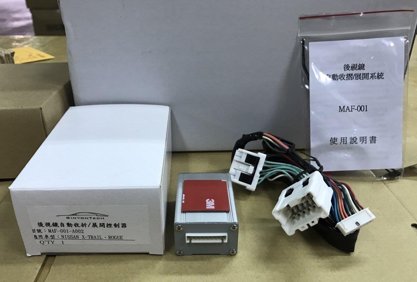 金強車業 NISSAN日產  X-TRAIL奇駿 收折控制器 後視鏡自動收納器  後視鏡展開 後視鏡收折  工廠價