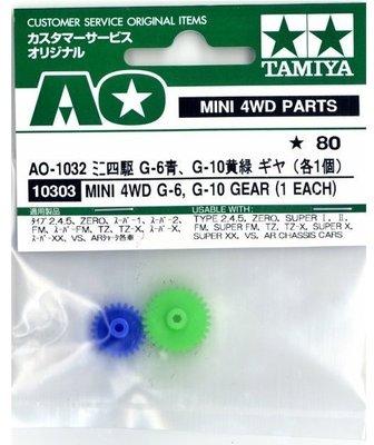 【波比玩具屋】田宮 TAMIYA 10303 AO 1032 G6 藍色 G10 黃綠色 齒輪組 (1 EACH)