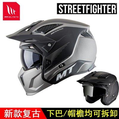安全帽西班牙MT復古頭盔街霸組合盔可拆卸半盔全盔哈雷機車安全帽四季