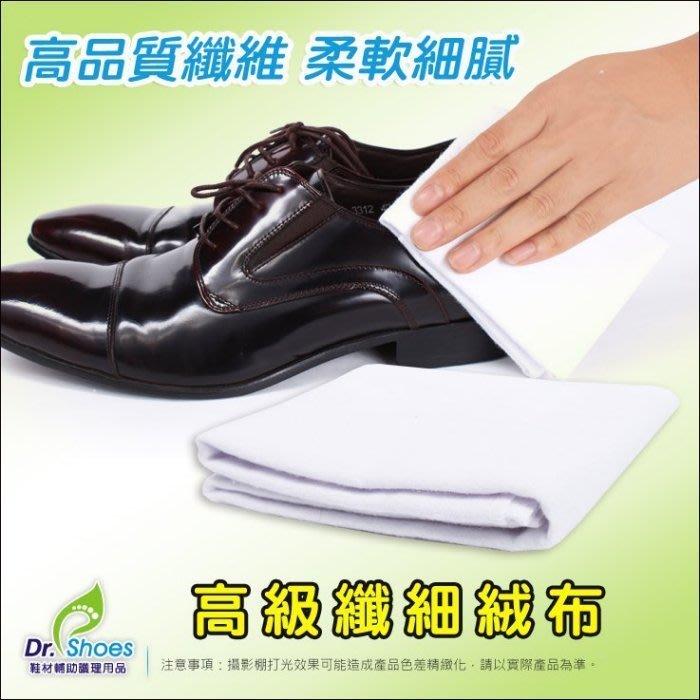 擦鞋布拋光布無塵布 高级纖細麂皮绒布 精密擦拭布 照相機布 尺寸32x7.5 ╭*鞋博士嚴選鞋材*╯