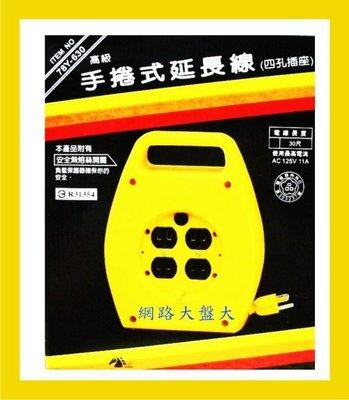 #網路大盤大#台灣製 捲式電源延長線【電線長度:30尺---四孔插座】特價800元