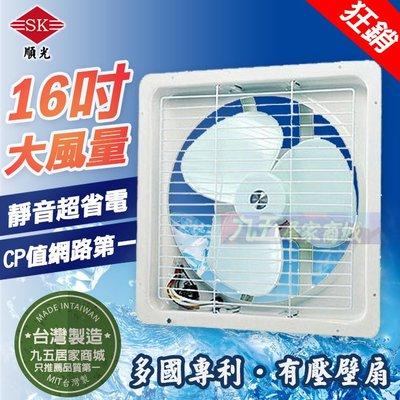 順光 JFB-16 壁式通風扇 有壓壁扇 通風機 鋼板吸排兩用窗型排風扇 抽風扇「九五居家」抽風機 排風機 電風扇售亞普