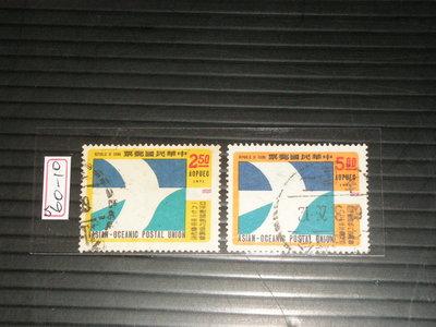 【愛郵者】〈舊票〉60年 亞洋郵盟 1971年年會 2全 少 直接買 / 紀139 U60-10