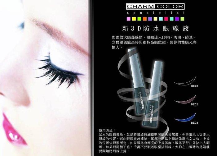 CHARM COLOR 新3D防水眼線液 7ml 歡迎自取【金多利美妝】
