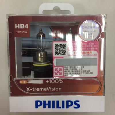【光電小舖】PHILIPS 9006 超極光 HB4 12V 55W