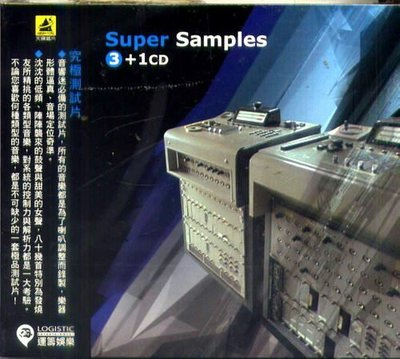 Super Samples(3+1CD) / 不可缺少的一套極品測試片---HE901