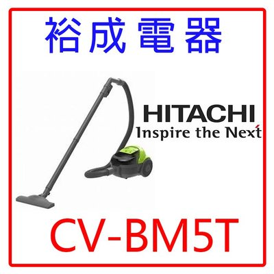 【裕成電器‧來店享便宜】HITACHI日立 免紙袋型吸塵器CVBM5T吸塵器另售CVSJ11T