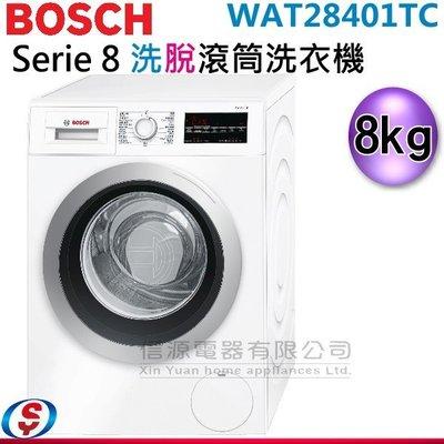 (可議價)【新莊信源】8公斤 BOSCH 博世 Serie 8 滾筒洗衣機(洗脫) WAT28401TC