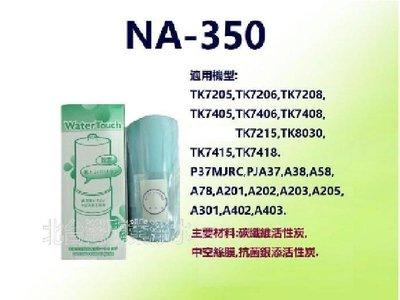 NA-350 適用國際牌機型 PJA202 PJA203 PJA205 PJA301 PJA402 TK7208
