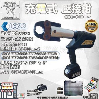 刷卡分期|1632+6.0單電|日本ASAHI 21V充電式壓接機 端子鉗 壓接鉗 白鐵/水管 壓接剪 非OPT