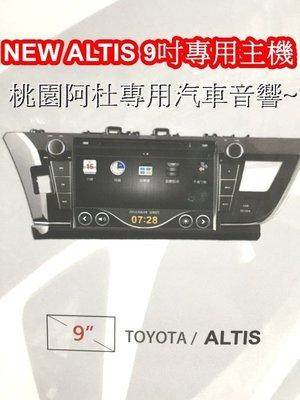 TOYOTA ALTIS 主機9吋 安卓手機互連 導航王 倒車攝影 支援行車紀錄器 胎壓偵測器