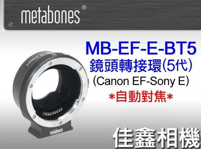 @佳鑫相機@(全新品)Metabones 轉接環(5代/自動對焦)Canon EOS(EF)鏡頭接Sony FE/E機身