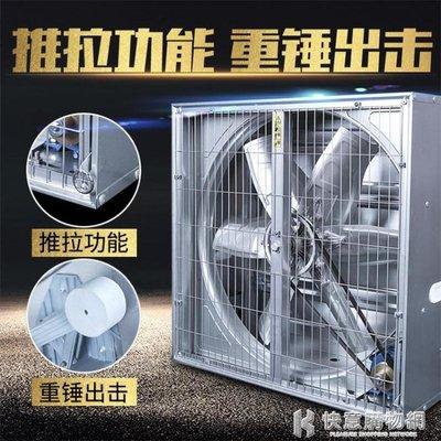 排氣扇負壓風機工業大功率強力工廠大棚養殖通風排氣換氣扇 220Vigo