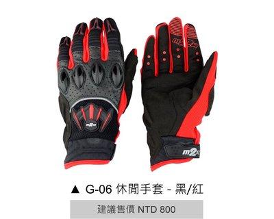 *豪油本舖實體店面* M2R黑紅 防摔透氣耐磨騎士手套scoyco sol astone sbk fox 3m g-06