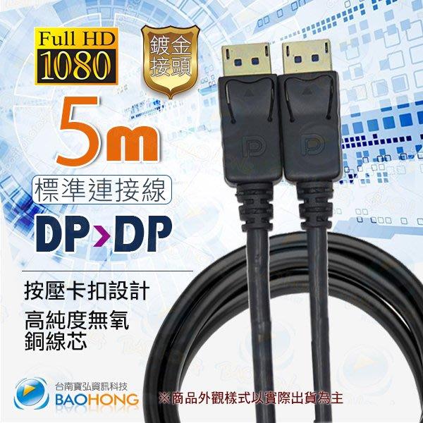 含發票】5米5M5公尺 大DP to DP 訊號線公對公 影音訊號線 DisplayPort公對DisplayPort公