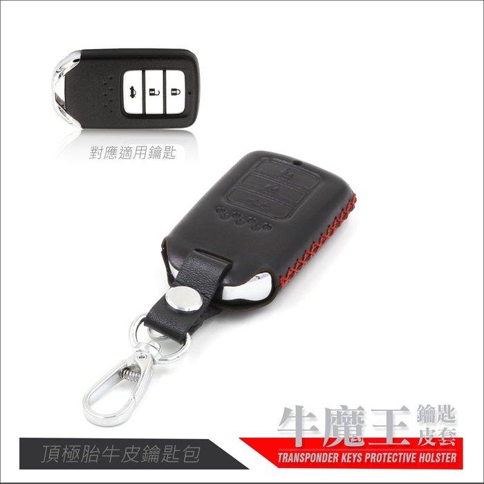 胎牛皮 [ 牛魔王 鑰匙皮套 ] NEW CR-V 5 S級 ACCORD 本田汽車 晶片感應 智慧型 鑰匙包