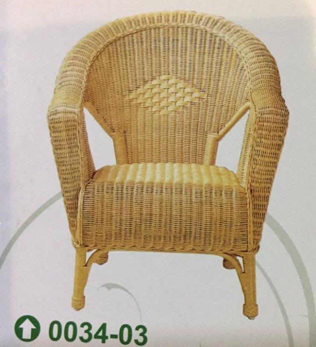 8號店鋪 森寶藝品傢俱企業社 B-28 籐製 籐椅 系列034-3籐椅