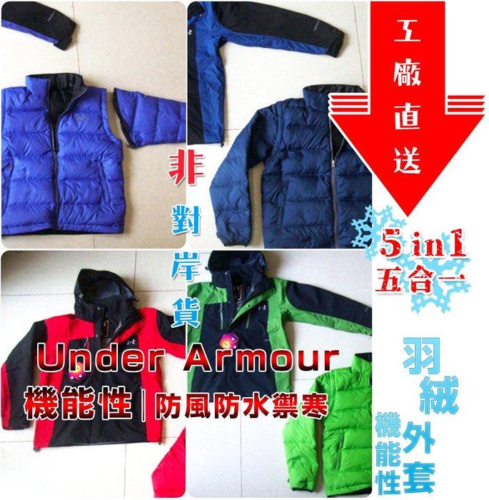 Under Armour Gore Tex 5in1五合一男版機能性防寒防風防水騎車登山下雪羽絨外套 優米小舖
