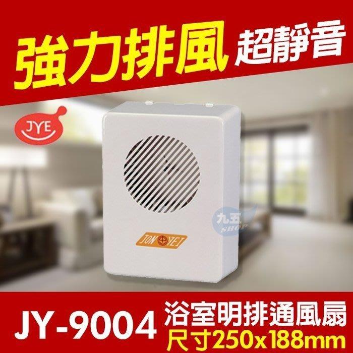 含稅 中一電工 JY-9004 (110V) 明排 浴室通風扇 排風扇 抽風扇 抽風機 換氣扇『九五居家』