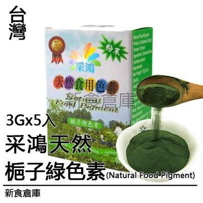 采鴻梔子綠色素3g*5入(食用綠色色素. 天然食用色素粉末.植物性色素.梔子色素.青綠色色素.安全黏土染色)新食倉庫