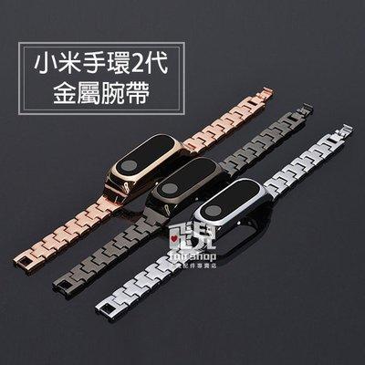【飛兒】贈米粒亮面貼2入! 小米手環2代金屬腕帶 錶帶 小米 手腕帶 米粒 替換帶 金屬質感 一代/光感版/標準版不適用
