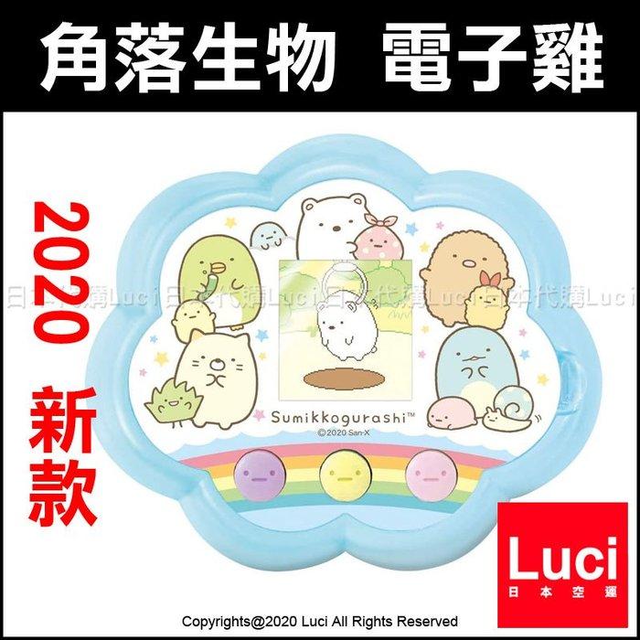 2020新款 角落生物 電子雞 角落小伙伴 日本原裝 塔麻可吉 Tamagotchi 電子機 寵物 LUCI日本代購