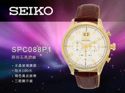 SEIKO 精工 手錶專賣店 SPC088P1 男錶 石英錶 不鏽鋼錶殼 皮革錶帶 三眼 防水 全新品 保固一年 開發票 彰化縣