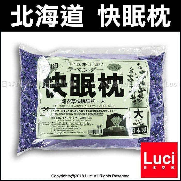 日本 北海道職人手作 蕎麥 薰衣草 快眠枕 技の匠 日本製 LUC日本代購