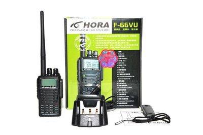 [ 超音速 ] HORA F-66VU V/U 雙頻雙顯示 專業手持式 防水 無線電對講機 【免運費+可刷卡】