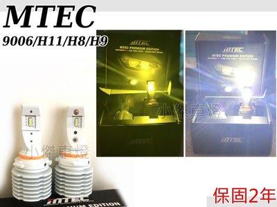 小傑車燈--全新 MTEC H8/ H9/ H11 9006 LED 霧燈 大燈燈泡 FOCUS FIESTA MK3