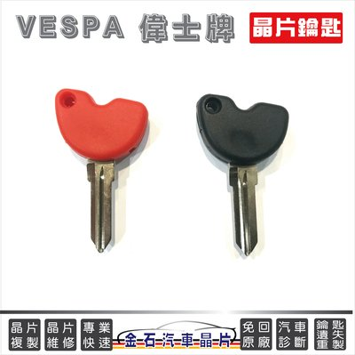 Vespa 偉士牌 GTS GTV LX LXV LT Primavera Sprint 鑰匙備份 鑰匙複製 晶片鎖