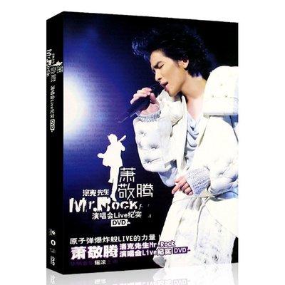 優品音像 花絮DVD視頻光盤碟片 洛克先生Mr.Mock演唱會Live全紀錄 蕭敬騰