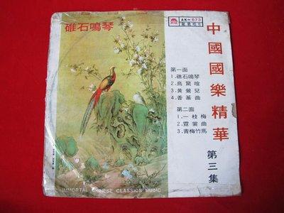 黑膠唱片。中國國樂精華第三集。