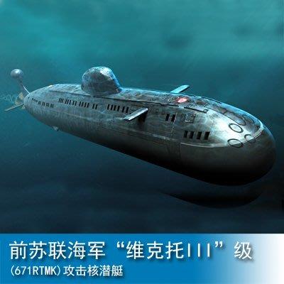 """小號手1/350前蘇聯海軍""""維克托III""""級(671RTMK)攻擊核潛艇83529"""